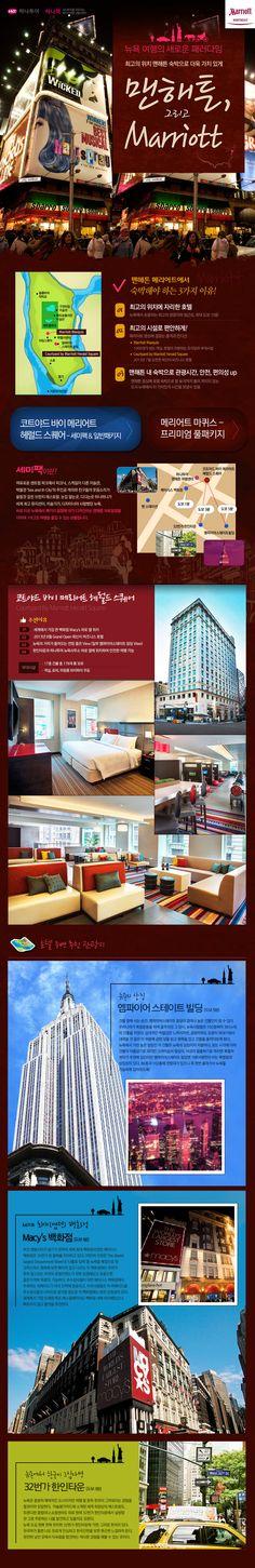 [미주] 맨해튼 호텔 기획전  http://www.hanatour.com/asp/promotion/autopromo/ap-20000.asp?promo_code=P08705_yn=Y