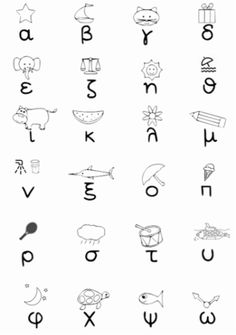 Γράμμα  με  λέξη. Εφαρμογή  online  από  το  logouergon.com Numbers Preschool, Preschool Crafts, Learn Greek, Greek Language, Greek Alphabet, School Lessons, Happy Kids, Learn To Read, Book Activities