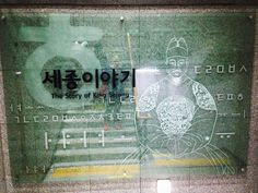 the Story about King Sejong and Hangul