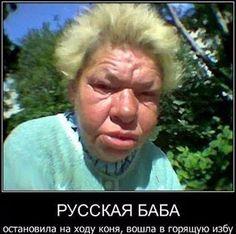 Типичная русская баба