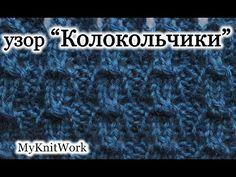 "Вязание спицами. Узор ""Завиток"". Knitting. Pattern ""Curl"". - YouTube"