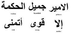 Arabic Lettering Tattoos - Tattoo Shortlist