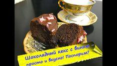 Шоколадный кекс с вином - влажный, насыщенный как брауни!