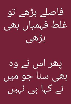 Urdu Poetry Romantic, Love Poetry Urdu, Poetry Quotes, Urdu Quotes With Images, John Elia Poetry, Whatsapp Status Quotes, Muslim Love Quotes, Urdu Love Words, Beautiful Poetry