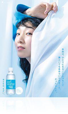 イオンウォーター ギャラリー|ポカリスエット公式サイト|大塚製薬 Ad Layout, Page Layout Design, Japan Advertising, Advertising Design, Pocari Sweat, Karl Blossfeldt, Business Poster, Zen Design, Ad Fashion