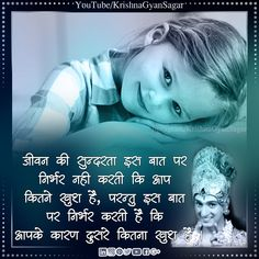 Quotes About God, Inspiring Quotes About Life, Inspirational Quotes, Motivational Quotes, Morning Greetings Quotes, Good Morning Quotes, Morning Images, Krishna Quotes In Hindi, Hindi Quotes