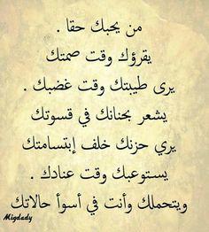 هذا حب Words Quotes, Qoutes, Life Quotes, Sayings, Funny Arabic Quotes, Funny Quotes, Love Words, Beautiful Words, Sweet Quotes