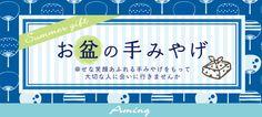 お盆 Web Banner, Sale Banner, Banner Template, Slider Design, Flyer And Poster Design, Summer Banner, Pop Ads, Catalog Cover, Japanese Graphic Design