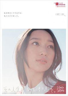 ハウスメイト Advertising Slogans, Advertising Design, Muji Style, Flyer And Poster Design, Japanese Typography, Japanese Design, Japan Fashion, Print Ads, Layout Design