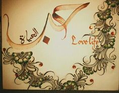 Love Life by Murduiiah Mehmood, via Behance. Arabic calligraphy and henna design.