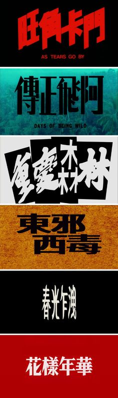 film - Dur Be Chinese Fonts Design, Graphic Design Fonts, Typo Design, Word Design, Typography Design, Chinese Typography, Typography Fonts, Lettering, Typographie Logo