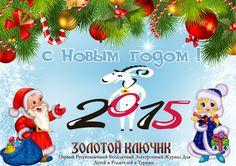 Поздравляем с Новым годом ! Первый Русскоязычный Журнал Для Детей и Родителей в Турции www.zolotoykluchik.com