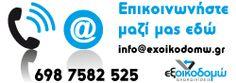 ΕΞοικοδομώ Ανακαινίσεις Επικοινωνήστε για μια προσφορά στην ανακαίνιση Logos, Logo