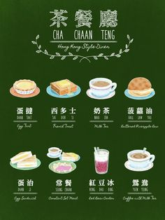 """Order food from a diner (Cha chaan teng) like a local with this handy flashcard. Cantonese Language, Chinese Language, Hong Kong Art, Sweet Soup, Hongkong, Diner Recipes, Egg Tart, Order Food, Las Vegas Hotels"