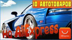 Автотовары с AliExpress #2