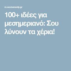 100+ ιδέες για μεσημεριανό: Σου λύνουν τα χέρια! Sos Food, The Kitchen Food Network, Greek Beauty, Food Network Recipes, The 100, Food Porn, Food And Drink, Diet, Cooking