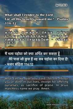 Today's Word - Psalms 116:12