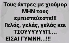 Greek Quotes, Just For Laughs, Funny Quotes, Joker, Lol, Humor, Sayings, Peanuts Snoopy, Babe