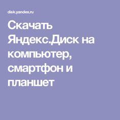 Скачать Яндекс.Диск на компьютер, смартфон и планшет
