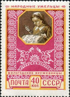 Handicrafts of Russia - Decorative and applied art of the peoples of the USSR - Stamp: Vologda lace making Sculpture Lessons, Lace Painting, Lace Art, Postage Stamp Art, Lacemaking, Vintage Handkerchiefs, Silk Ribbon Embroidery, Bobbin Lace, Stamp Collecting