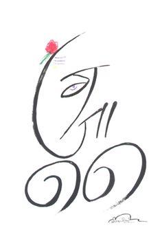 Ganesh Names, Ganesh Pic, How To Write Calligraphy, Calligraphy Writing, Ganesha Rangoli, Marathi Calligraphy, Rolled Paper Art, Hand Lettering Styles, Rangoli Designs With Dots