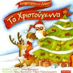 Χριστούγεννα Μυρίζει Christmas Time, Christmas Crafts, Xmas, Christmas Plays, Online Advent Calendar, Kindergarten Songs, Craft Activities, Grinch, Puppets