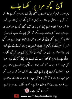 Romantic Poetry For Husband, Love Romantic Poetry, Urdu Funny Poetry, Poetry Quotes In Urdu, Qoutes, Quran Quotes, Soul Love Quotes, First Love Quotes, Deep Quotes