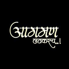 Birthday Banner Background Hd, Crown Png, Happy Birthday Status, Instagram Emoji, Marathi Calligraphy, Banner Background Images, Lata Mangeshkar, Ganpati Bappa, Photography Poses For Men