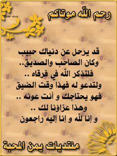 دعاء لاهل الميت بالصبر 13 صور دعاء الميت للفيسبوك خلفيات ادعية عن المتوفي Beautiful