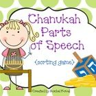 Parts of speech, Chanukah, Jewish holidays -This is a parts of speech sorting game using words associated with Chanukah.  Students will reinforce their understanding of nouns, verbs and adjec...