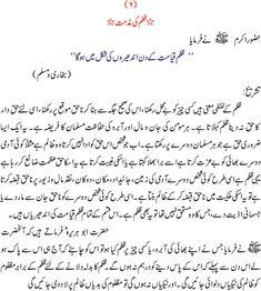 06_zulm_ki_muzamat Islam Hadith, Chara, Quran, Math, Islamic, Desk, Places, Top, Desktop
