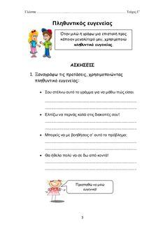 β΄ δημοτικού γλώσσα γ΄ τεύχος Greek Language, Grammar Worksheets, School Lessons, Elementary Schools, Education, Learning, Greek, Primary School, Studying