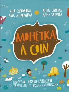 Дитяча субота: книжка-білінгва «Монетка/A Coin» - 11 Листопада 2017 | Litcentr