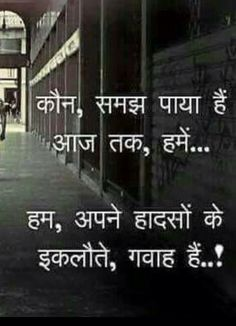 185 best hindi quotes images in 2018 Hindi Quotes Images, Shyari Quotes, Hindi Quotes On Life, Motivational Quotes In Hindi, Inspirational Quotes Pictures, Hurt Quotes, Qoutes, Writing Quotes, Strong Quotes