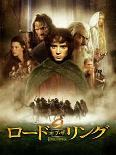 Watch The Lord Of The Rings: The Fellowship Of The Ring : Movie Young Hobbit Frodo Baggins, After Inheriting A Mysterious Ring From His Uncle. Legolas Et Gimli, Frodo Bolsón, Frodo Baggins, Gandalf, Poster Mural, Poster On, Poster Prints, 10 Film, The Lord