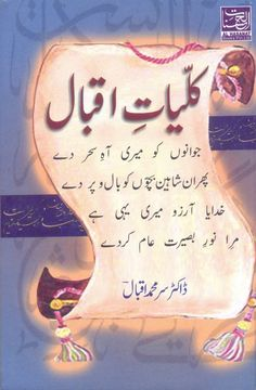 you can download the complete book from this link: http://1minuteforbook.blogspot.com/2014/09/complete-kuliyat-e-iqbal-urdu.html