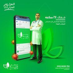 Social Media Poster, Social Media Branding, Social Media Banner, Social Media Template, Social Media Design, Socail Media, Insurance Ads, Medical Posters, Graphic Design Brochure