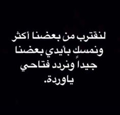 ههههههه Arabic Jokes, Arabic Funny, Funny Arabic Quotes, Talking Quotes, Mood Quotes, Life Quotes, Jokes Quotes, Qoutes, Laughing Quotes