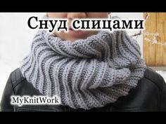 Вяжем спицами Снуд, круговой шарф. Снуд английской резинкой. Knitting needles LIC, circular scarf. - YouTube