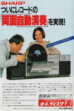 vintage sharp record player which is a top loader oversized boombox