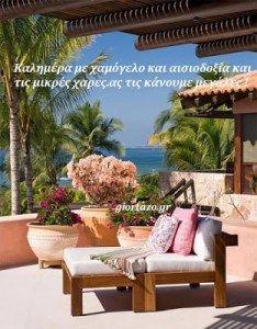 Καλημέρα Κινούμενες Εικόνες - Giortazo.gr Outdoor Sofa, Outdoor Furniture, Outdoor Decor, Home Decor, Decoration Home, Room Decor, Home Interior Design, Backyard Furniture, Lawn Furniture