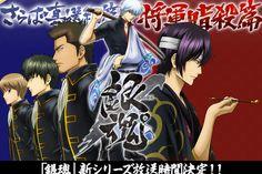 "Crunchyroll - ""Gintama"" Anime to Enter ""Shogun Assassination Arc"" on December 2 Gintama Wallpaper, Otaku, 2017 Anime, Vocaloid Cosplay, Anime Base, Manga, Me Me Me Anime, Embedded Image Permalink, Assassin"