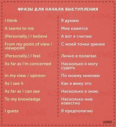 AdMe.ru уверен: не нужно бояться выступлений перед аудиторией, даже на иностранном языке. Ведь есть фразы, которые помогут структурировать речь и грамотно построить дискуссию.