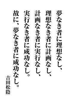松蔭センセー! Wise Quotes, Book Quotes, Words Quotes, Motivational Quotes, Positive Words, Positive Quotes, New Words, Cool Words, Japanese Quotes