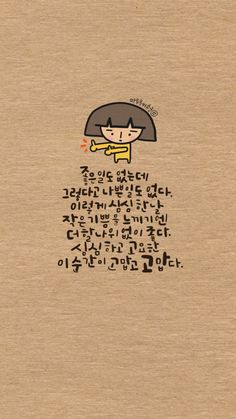 Wise Quotes, Famous Quotes, Korean Handwriting, Korean Drama Quotes, Short Messages, Learn Korean, Korean Language, Funny Cartoons, Beautiful Words