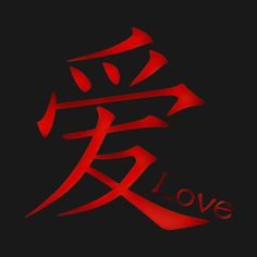 Check out this awesome #Love in #ChineseCharacters' design on @TeePublic! #shopping