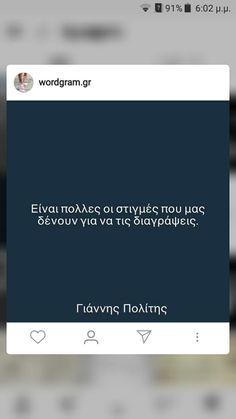Είναι πολλές ... Greek Quotes, How Are You Feeling, Feelings, Sayings, Words, Lyrics, Word Of Wisdom, Horse, Quotes