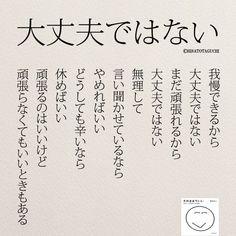 埋め込み Japanese Quotes, Japanese Words, Wise Quotes, Qoutes, Inspirational Quotes, Life Hackers, Life Words, Meaningful Life, Favorite Words