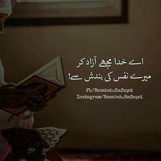Allah Quotes, Urdu Quotes, Quotations, Islamic Dua, Islamic Quotes, Hope Qoutes, Dua In Urdu, Quran Recitation, True Feelings
