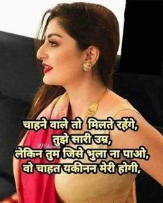 Hindi Shayari Love, Hindi Quotes, Love Picture Quotes, Love Quotes, Love Shayri, India Beauty, Skinny Jeans, Thoughts, Feelings